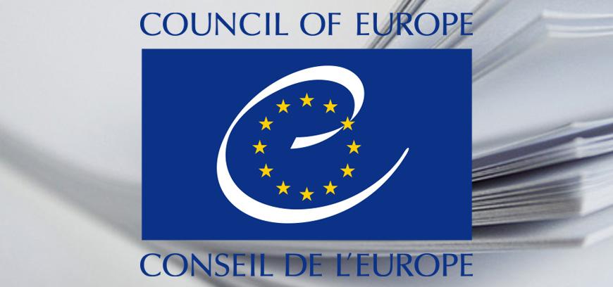 Документи Савета Европе